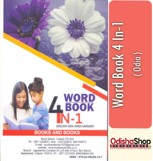 Odia Book Word Book 4 In- 1 From Odisha Shop 4